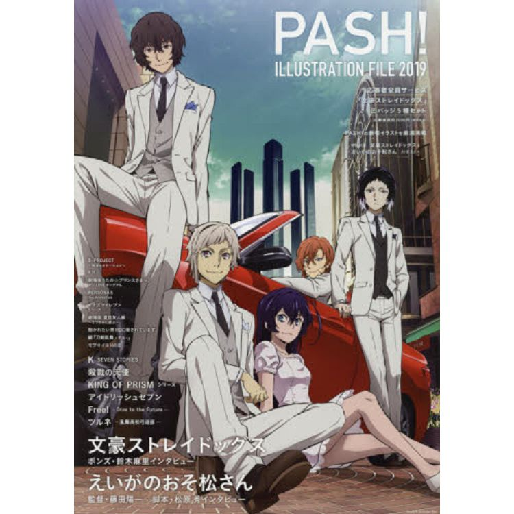 PASH!ILLUSTRATION FILE 2019年版附海報