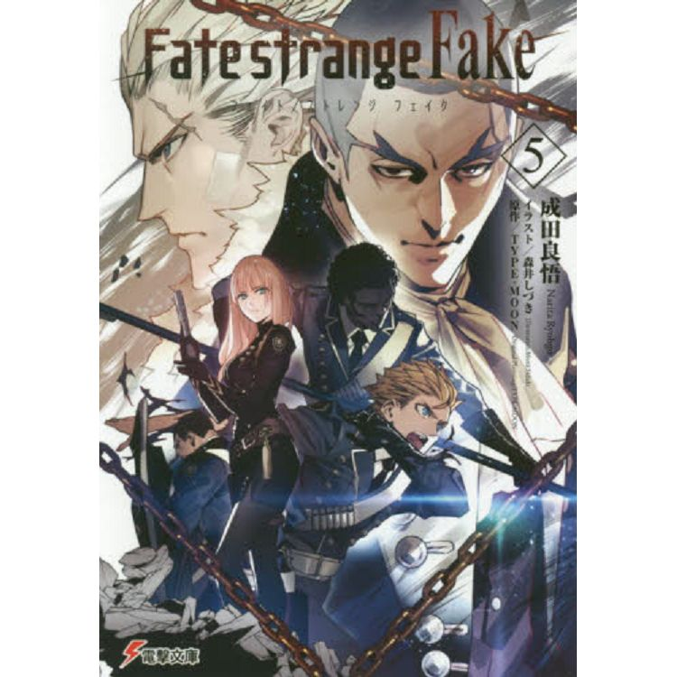 Fate/strange Fake Vol.5