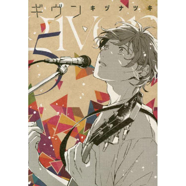 Kizunatsuki耽美漫畫-given Vol.5