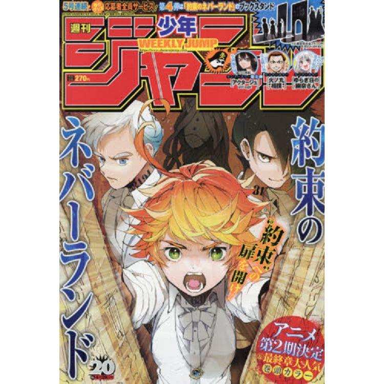 週刊少年JUMP 4月29日/2019