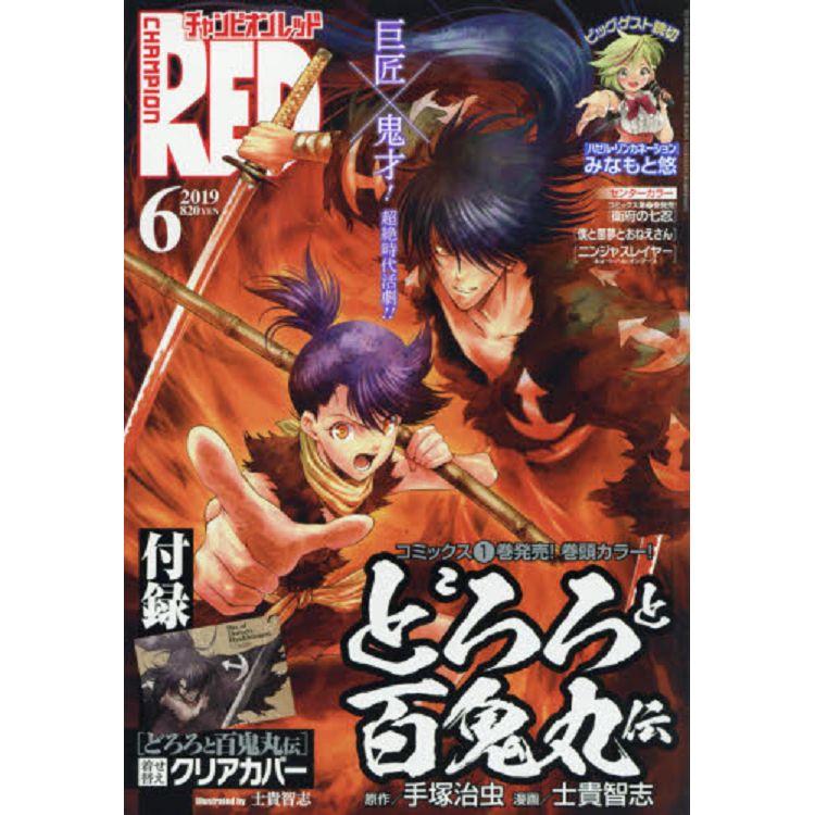 Champion RED  6月號2019附多羅羅與百鬼丸傳可替換書衣