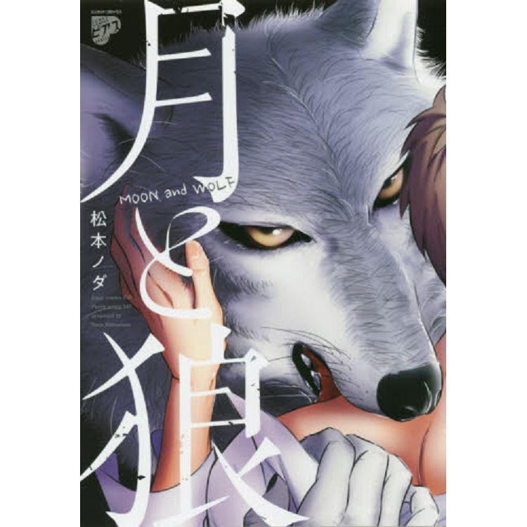 松本Noda耽美漫畫-月與狼