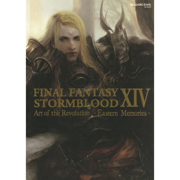 Final Fantasy14遊戲公式畫集:STORMBLOOD | Art of the Revolution-Eastern Memories