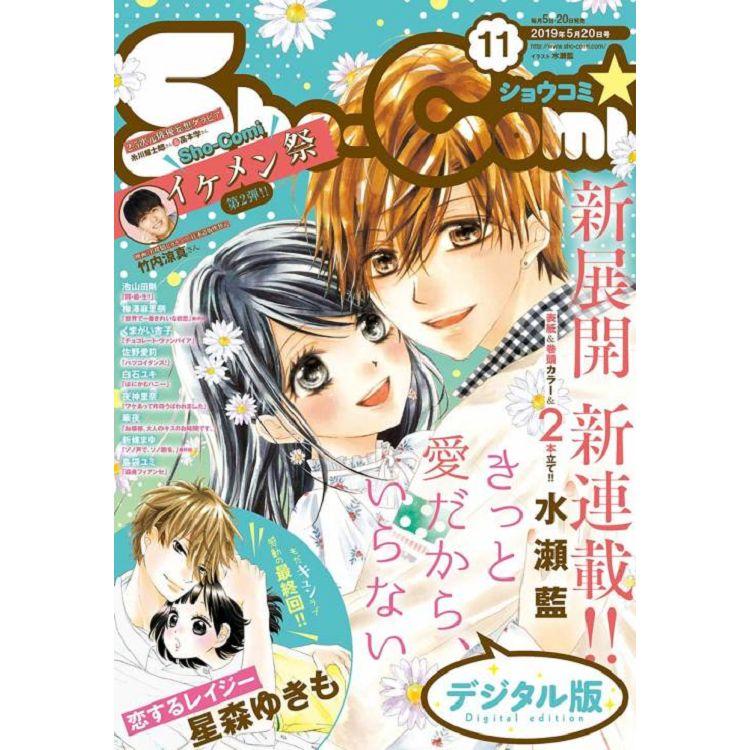 Sho-Comi 5月20日/2019附Honey come honey 小物袋