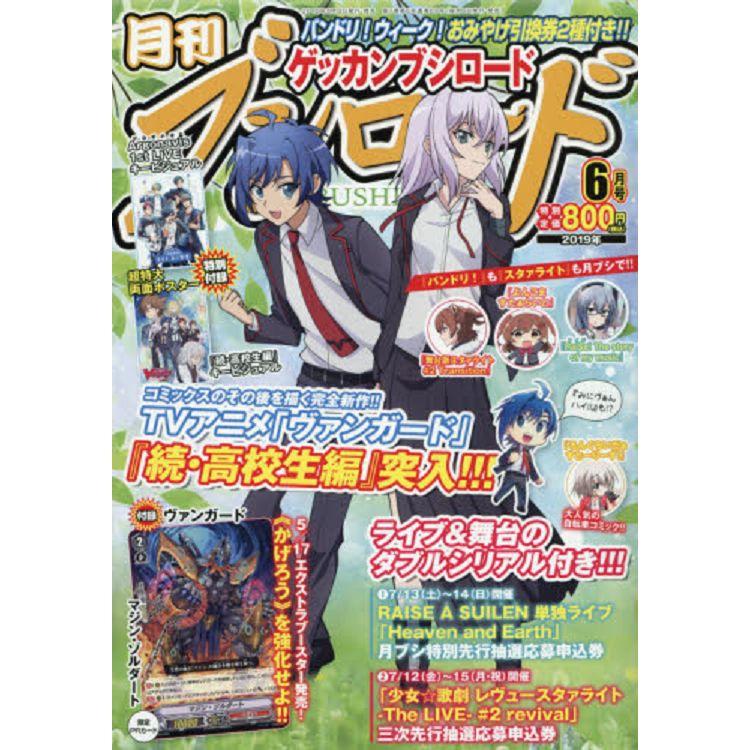 月刊Bushiroad 6月號2019附卡片戰鬥先導者 PR卡.卡片戰鬥先導者/BanG Dream!海報