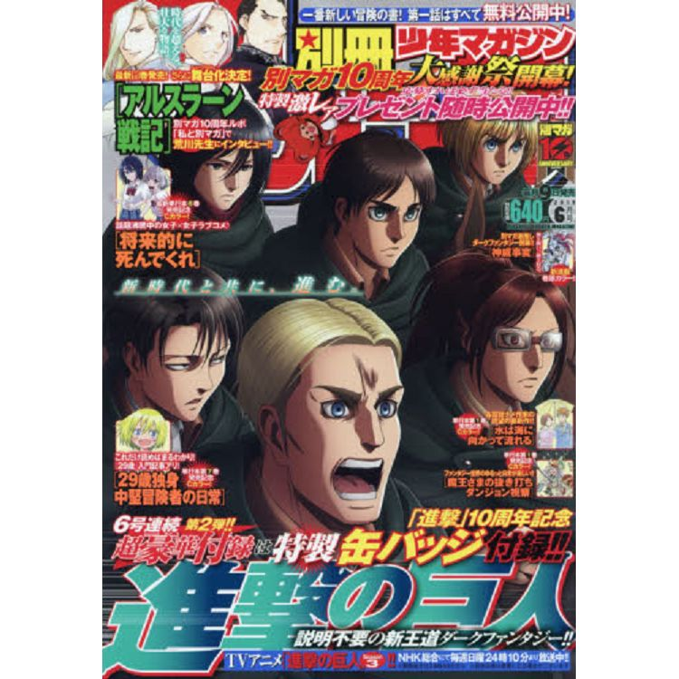 別冊少年 MAGAZINE 6月號2019附 進擊的巨人徽章