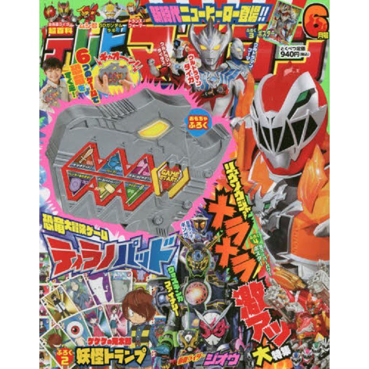 電視特攝英雄誌 6月號2019附恐龍造型遊戲機組.鬼太郎撲克牌