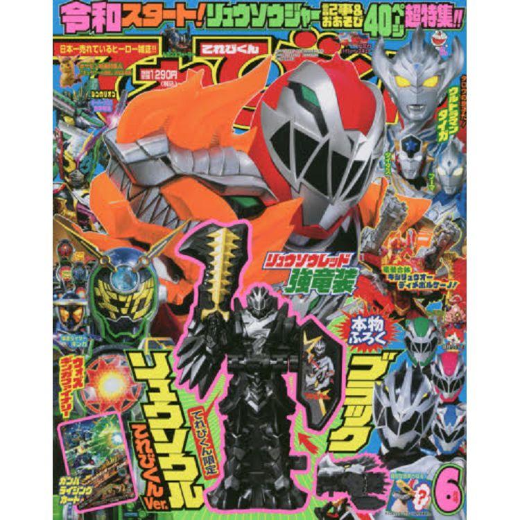 電視英雄雜誌 6月號2019附騎士龍戰隊龍裝者騎士龍王