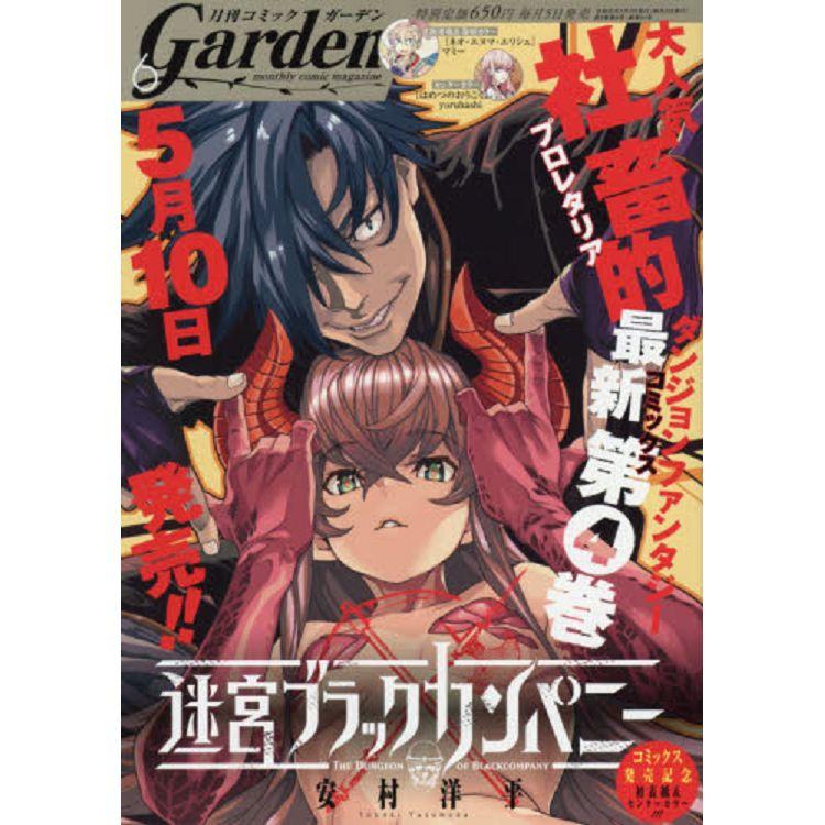 Garden少年漫畫誌 6月號2019