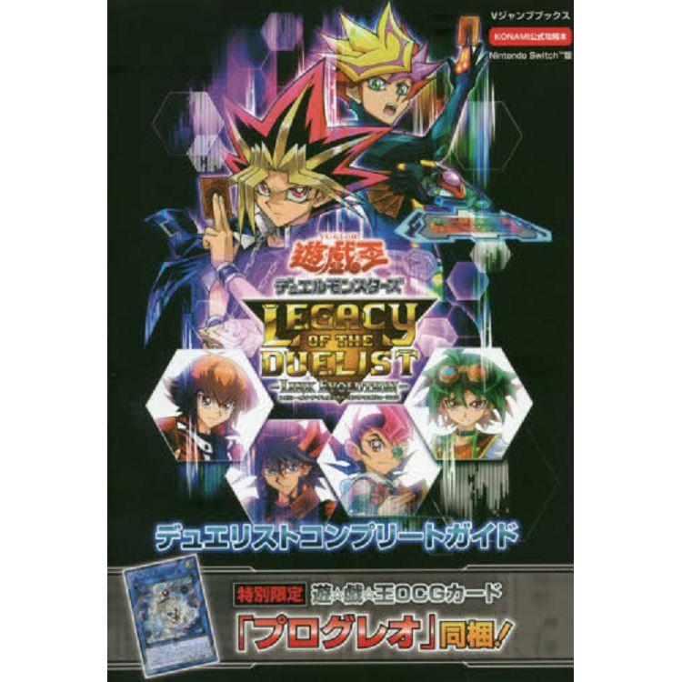 遊戲王LEGACY OF THE DUELIST-LINK EVOLUTION- 決鬥完全指南