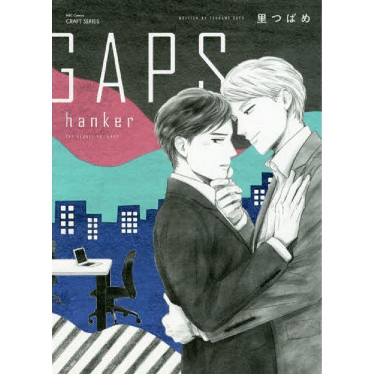 里Tsubome耽美漫畫-GAPS hanker