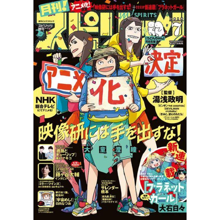 月刊!SPIRITS 2019年7月號 增刊號