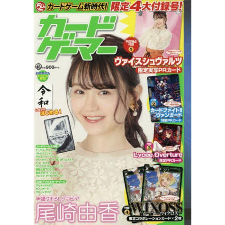 Card Gamer Vol.46附PR卡