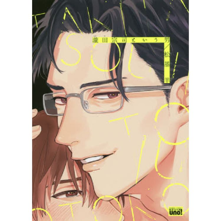 松基羊耽美漫畫-瀧田宗司這個男人