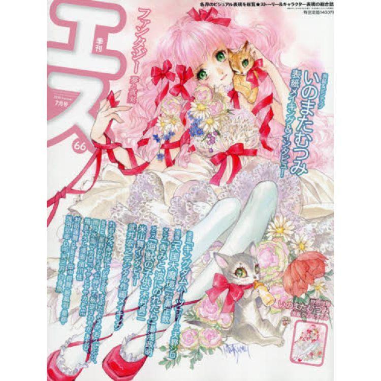 季刊 S  7月號2019附資料夾