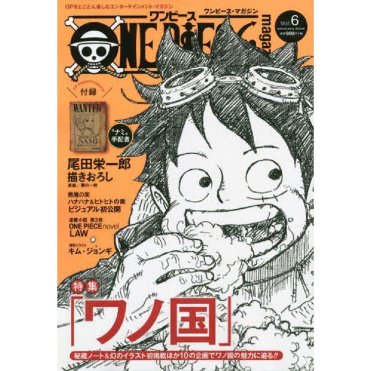 航海王Magazine Vol.6