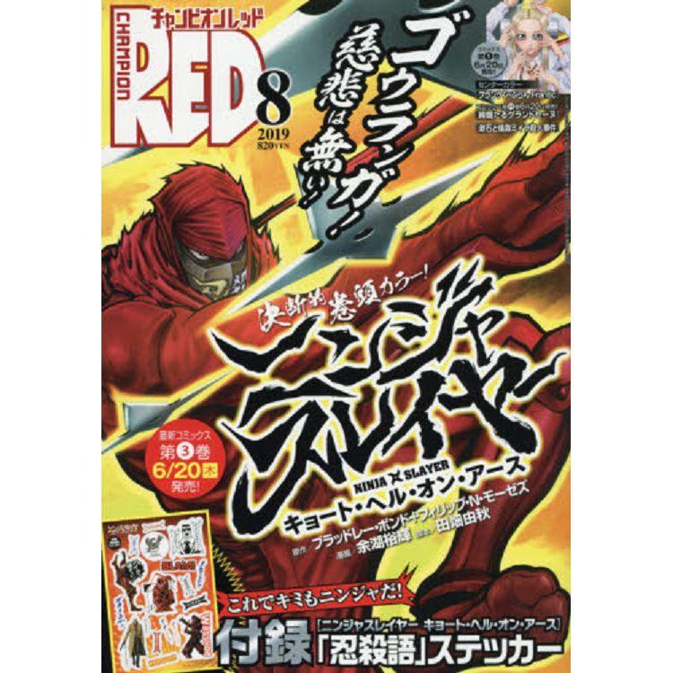 Champion RED 8月號2019附忍者語貼紙