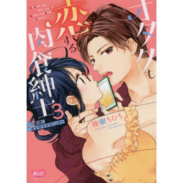 阿宅也戀愛 肉食紳士 Vol.3