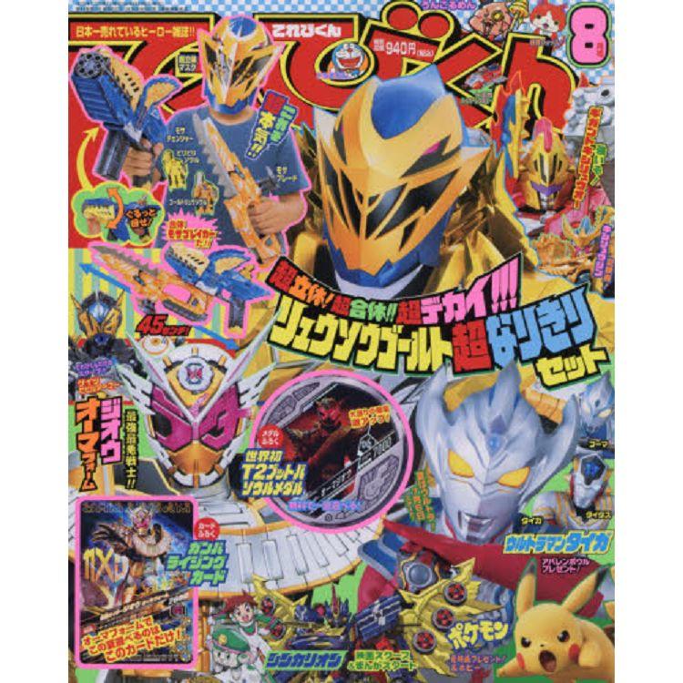 電視英雄雜誌 8月號2019附騎士龍戰隊龍裝者 裝扮遊戲組