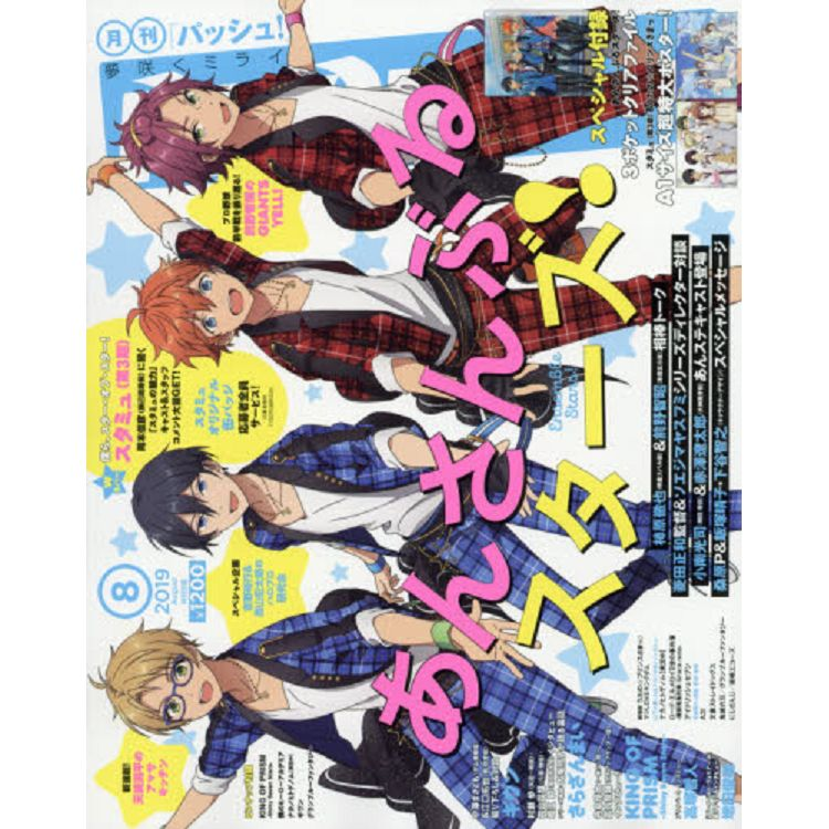 PASH! 8月號2019附高校星歌劇/歌之王子殿下海報.合奏之星三口袋資歷夾