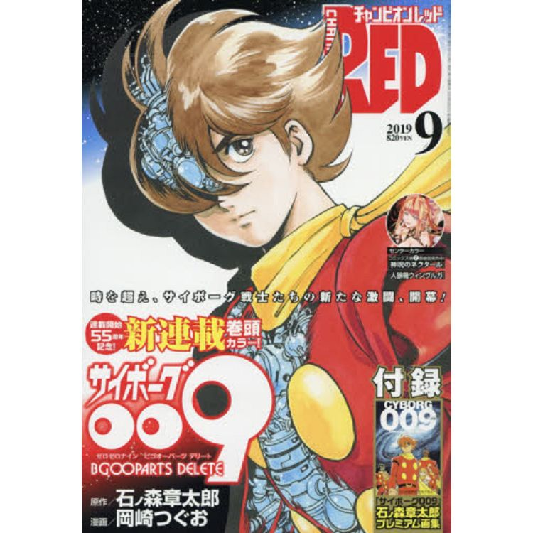 Champion RED  9月號2019