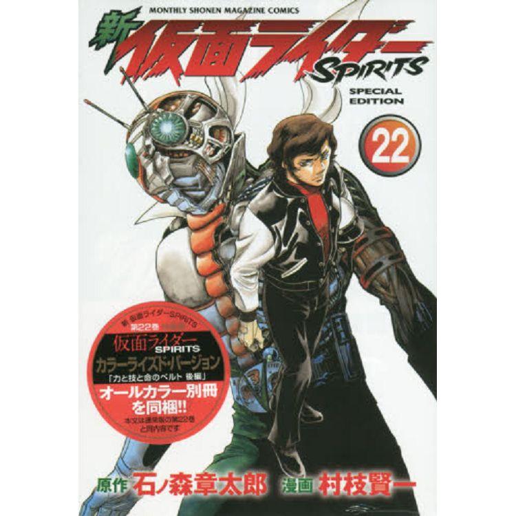 新假面騎士SPIRIT Vol.22 特裝版