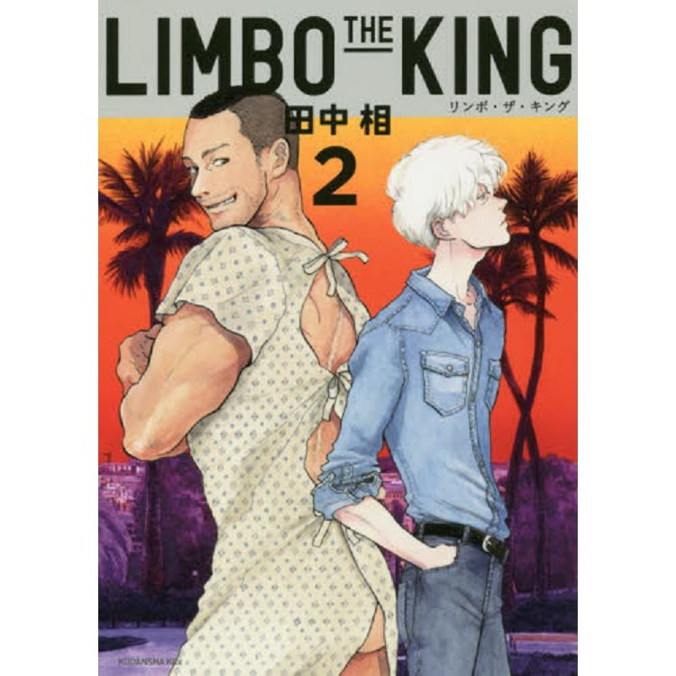 LIMBO THE KING Vol.2