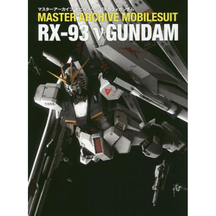 RX-93 V GUNDAM機動戰士資料集