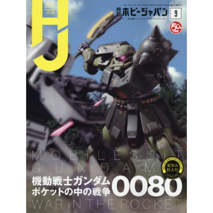 Hobby JAPAN  9月號2019附海報