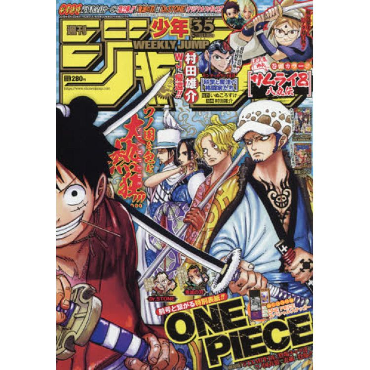 週刊少年JUMP 8月12日/2019附ONE PIECE 航海王 貼紙