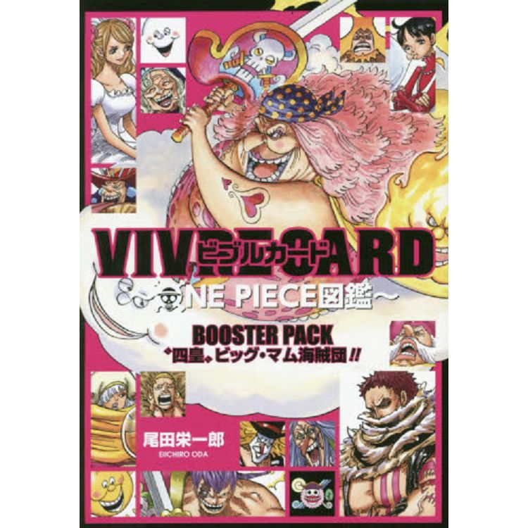 BOOSTER PACK-四皇 BIG MOM海賊團