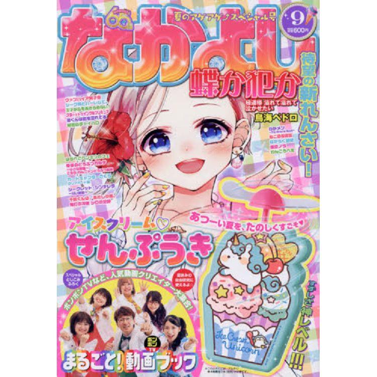 Nakayosi 9月號2019附冰淇淋電風扇