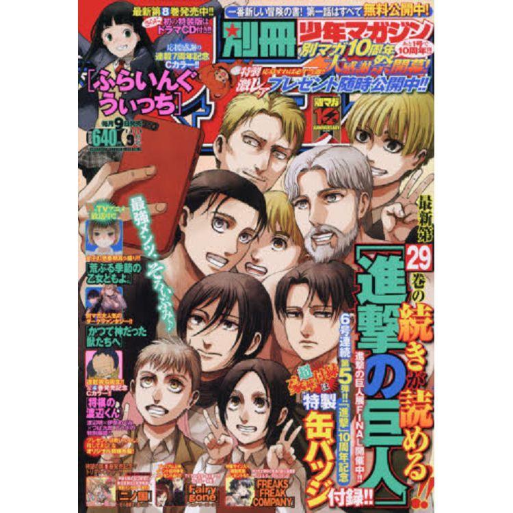 別冊少年 MAGAZINE 9月號2019附進擊的巨人10週年徽章