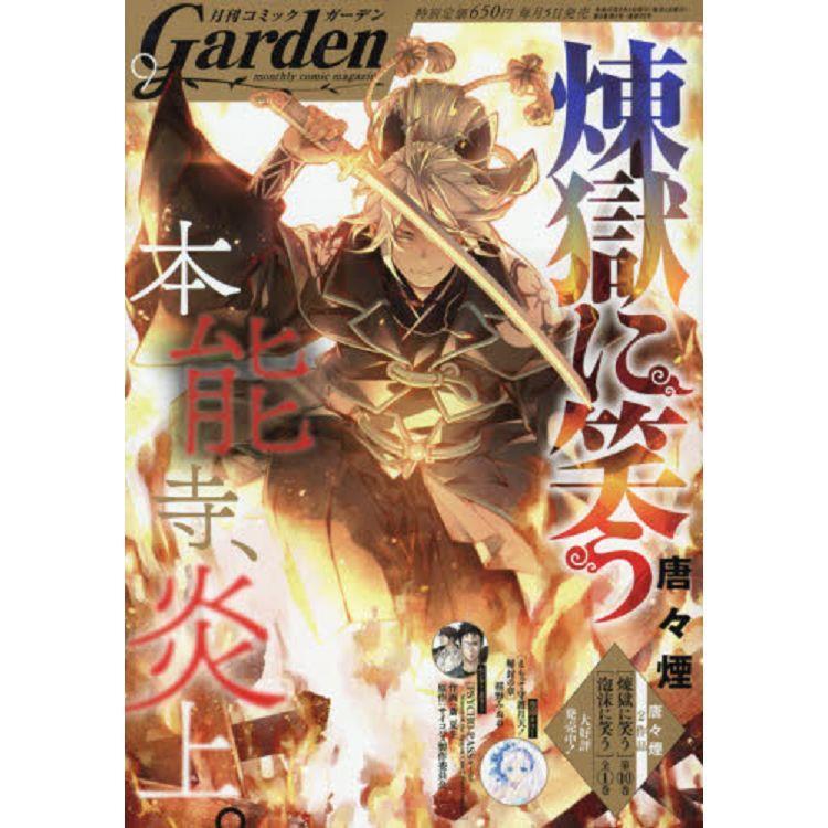 Garden少年漫畫誌 9月號2019