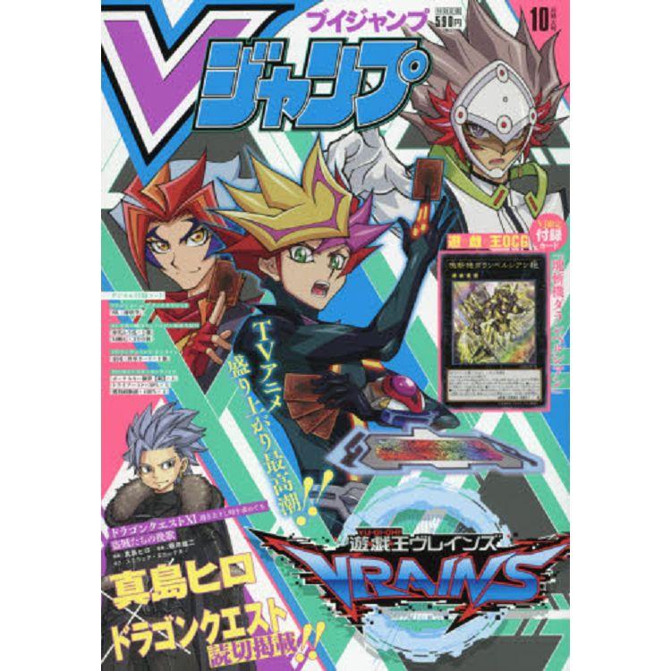 V JUMP 10月號2019附遊戲王卡片