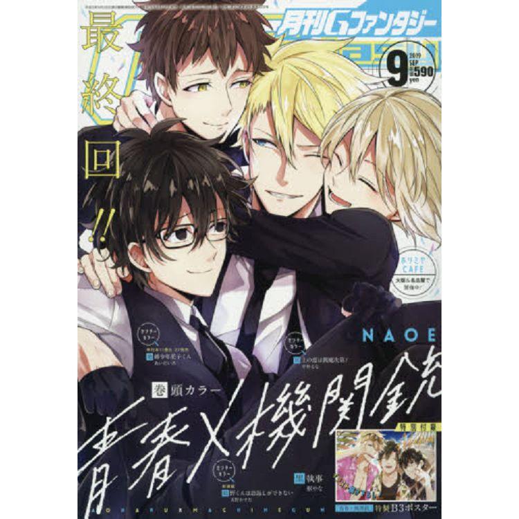 G Fantasy  9月號2019附青春×機關鎗 海報