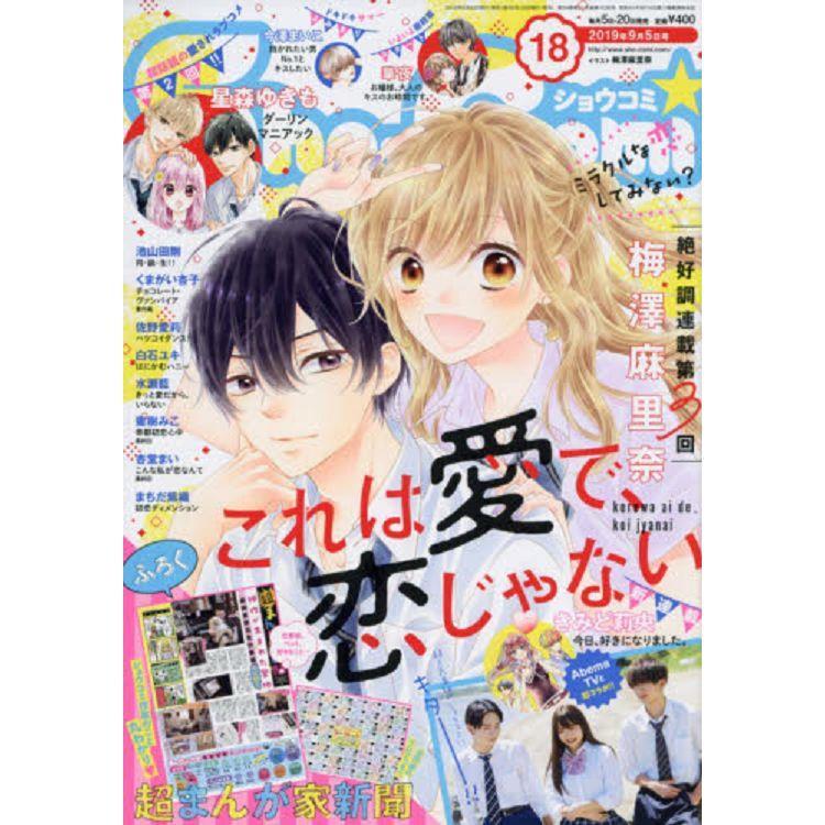 Sho-Comi 9月 5日/2019