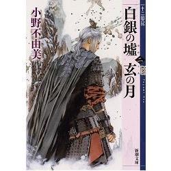 白銀之廢墟 玄之月 十二國記 Vol.2 小野不由美作品集