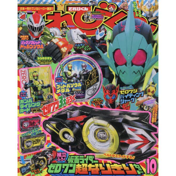 電視英雄雜誌 10月號2019附假面騎士ZERO-ONE裝扮遊戲組