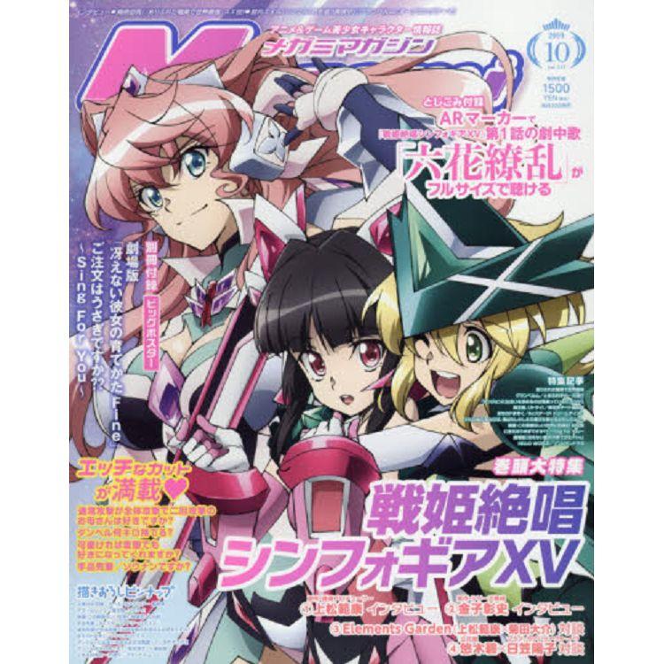 Megami  10月號2019附不起眼女主角培育法/請問您今天要來點兔子嗎? 海報