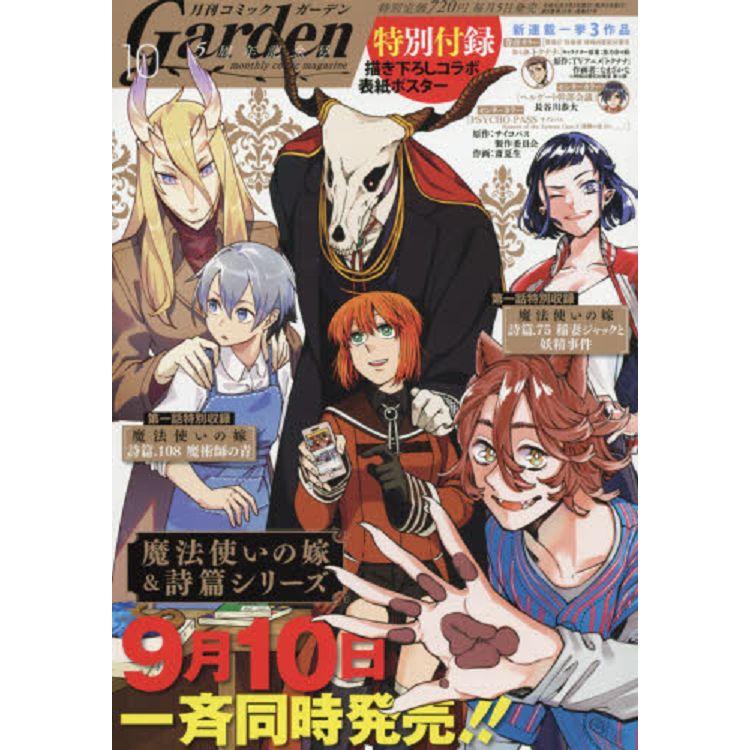 Garden少年漫畫誌 10月號2019附魔法使的新娘/魔術師之青/閃電傑克與妖精事件海報