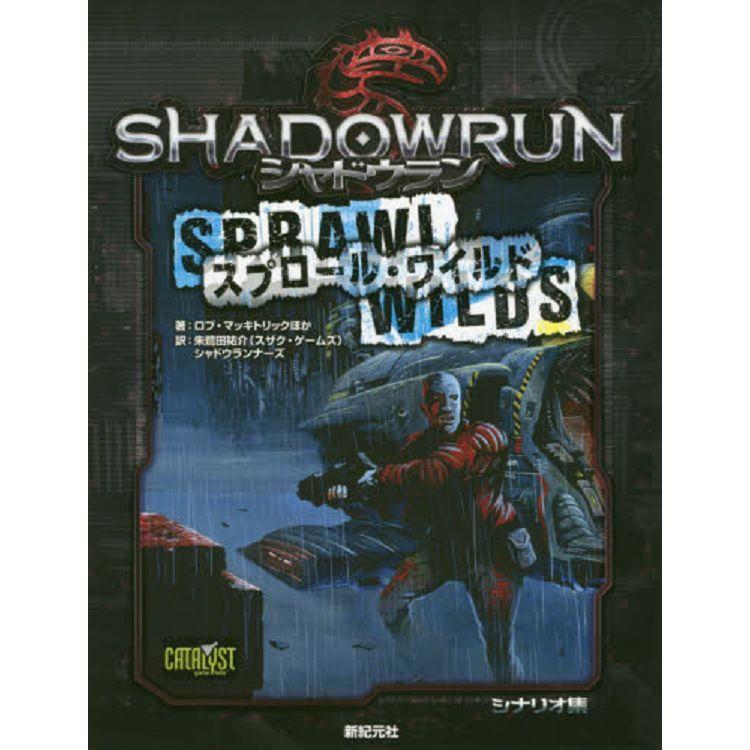 shadowrun sprawl wilds RPG遊戲攻略書