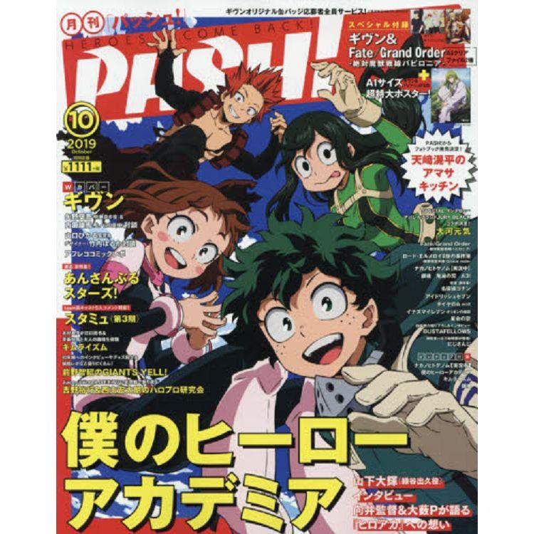 PASH! 10月號2019附given/Fate/Grand Order  絕對魔獸戰線巴比倫尼亞海報