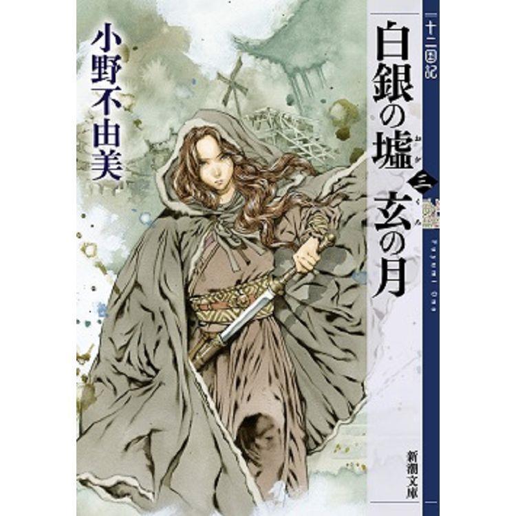 白銀之廢墟 玄之月 十二國記 Vol.3 小野不由美作品集