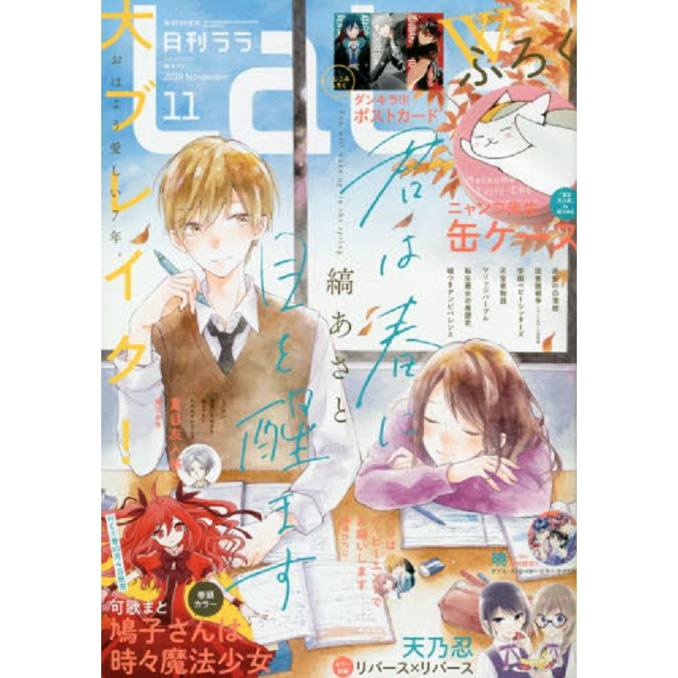LaLa 11月號2019附夏木友人帳 貓咪老師鐵罐