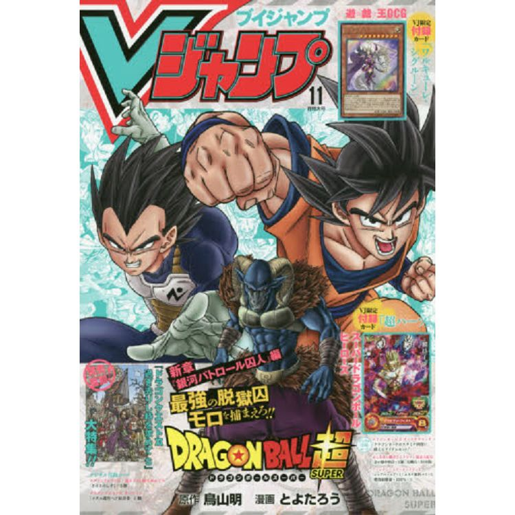 V JUMP 11月號2019附遊戲王/超級七龍珠英雄卡片