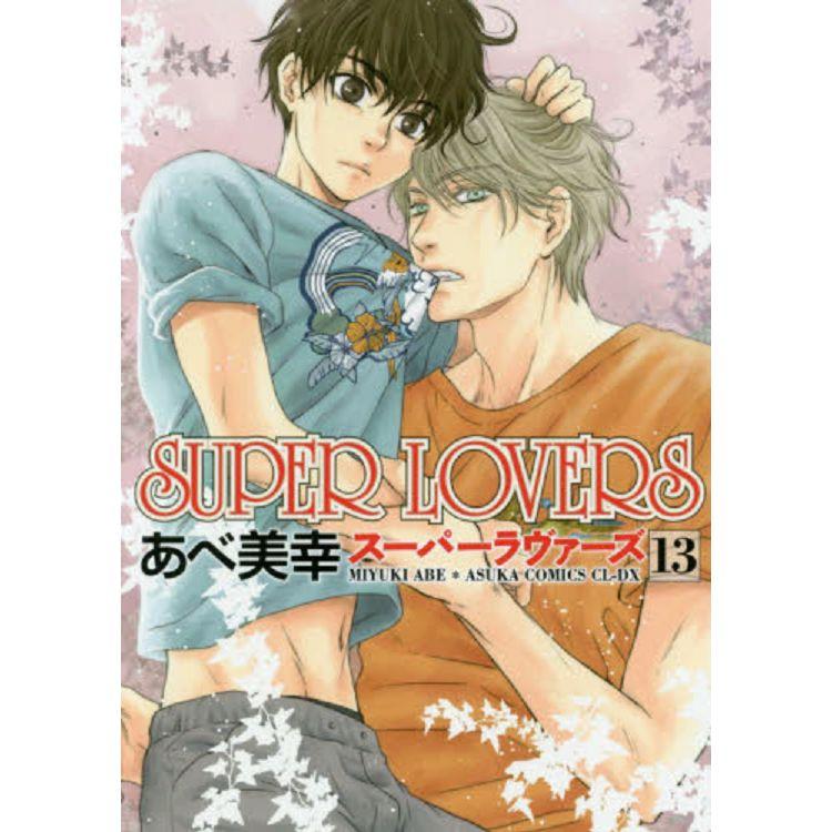 阿部美幸耽美漫畫-SUPER LOVERS Vol.13