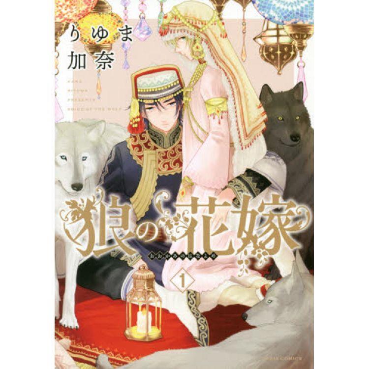 Riyuma加奈耽美漫畫-狼的新娘 Vol.1