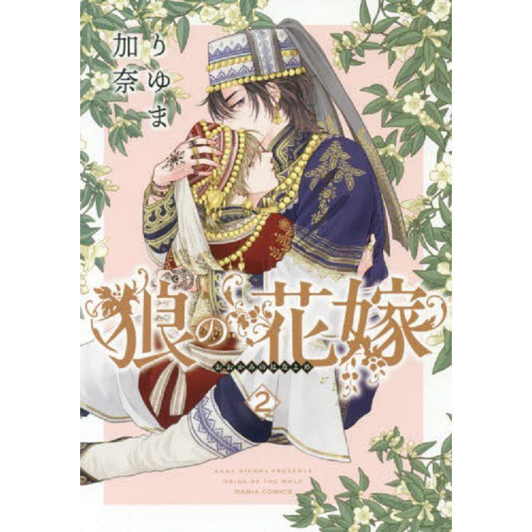 Riyuma加奈耽美漫畫-狼的新娘 Vol.2