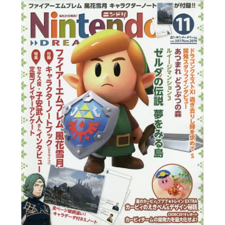 Nintendo DREAM 11月號2019附聖火降魔錄 風花雪月 筆記本